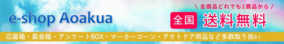 e-shop aoakua:新規オープンしました。多機能なBOXを豊富に取り揃えています。