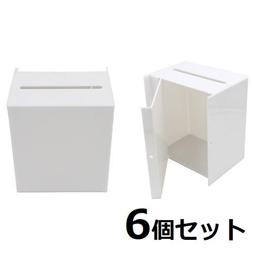 アクリル アンケートボックス 貯金箱 募金箱 チャリティーBOX W16cm ホワイト6個セット