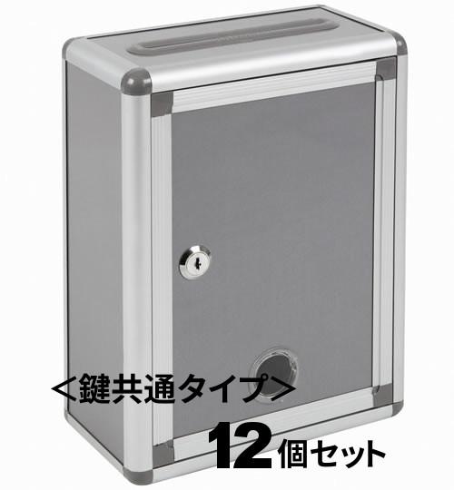 鍵付きBOX (募金箱 応募箱 投票箱 投函箱 アンケートボックス 多目的ボックス) シルバーグレー W22cm H29cm 12個セット【共通鍵仕様】