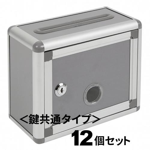 鍵付きBOX シルバーグレー W22cm H18cm 12個セット【鍵共通仕様】募金箱/応募箱/投票箱/アンケートボックス/多目的ボックス/意見箱