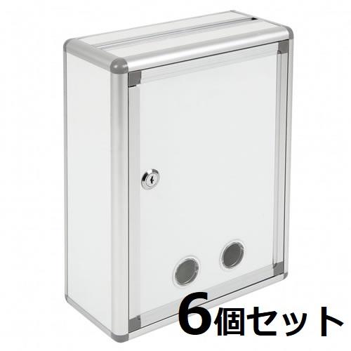 鍵付きBOX (募金箱 応募箱 投票箱 投函箱 アンケートボックス 等) シルバーホワイト投入口大 W26cm H34cm 6個セット