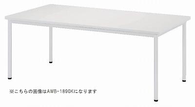会議テーブル アジャスタータイプ 角形 W900×D900×H720 【地域限定送料無料】/NS-AWB-0909K