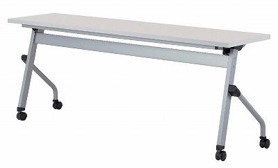 はね上げ式・平行スタッキングテーブル 幕板無 W1800×D450×H600 【地域限定送料無料】/NS-LCJ-1860