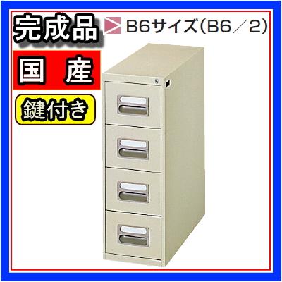 ファイリングキャビネット B6サイズ 4段 【地域限定送料無料】/SE-B6-14N