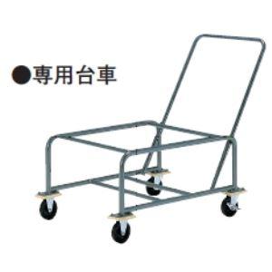 スタックイス専用台車 SM360シリーズ専用 【地域限定送料無料】/SE-E-3