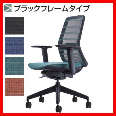オフィスチェアー ブラックフレームタイプ 肘付き 【地域限定送料無料】/SE-TO-B50A-□