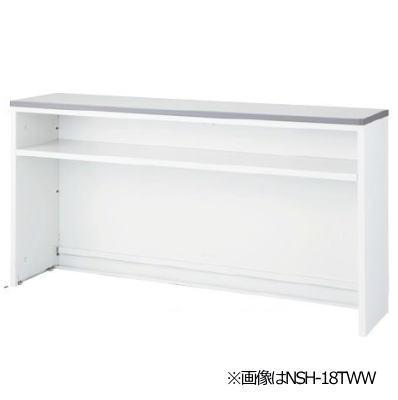 ハイカウンター ホワイトタイプ W1800mm 【地域限定送料無料】/SE-NSH-18T□W