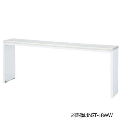 インフォメーションテーブル ホワイトタイプ W1800mm 【地域限定送料無料】/SE-NST-18WW