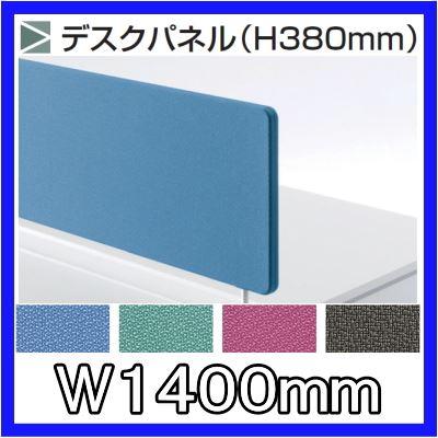 FNLフリーアドレスデスク専用 クロスパネル W1400×H380mm 【地域限定送料無料】/SE-FNL-PF143-□