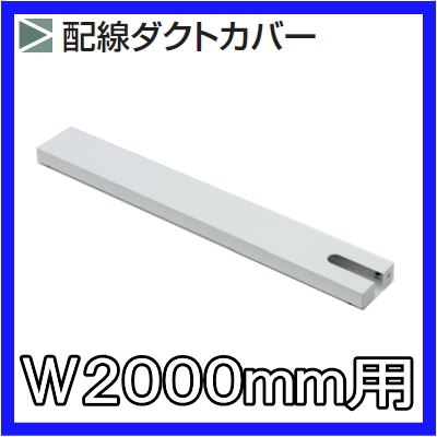 FNLフリーアドレスデスク専用 配線ダクトカバー W2000mm 【地域限定送料無料】/SE-FN-20C□