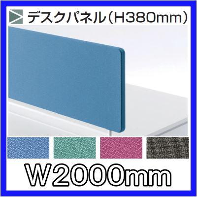 FNLフリーアドレスデスク専用 クロスパネル W2000×H380mm 【地域限定送料無料】/SE-FNL-PF203-□