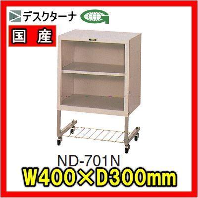 デスクサイドターナ W400×D300×H610mm 【地域限定送料無料】/SE-ND-701N