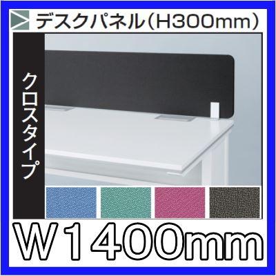 FNLデスク専用 クロスパネル・平机用W1400mm 【地域限定送料無料】/SE-DP-143-□□