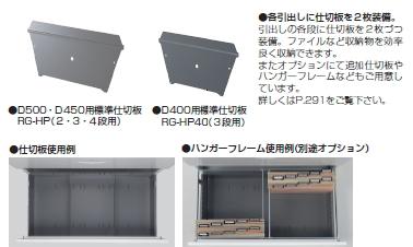 3段ラテラルキャビネット 下置用 W900×D450×H1050mm  【地域限定】/SE-RW45-310D