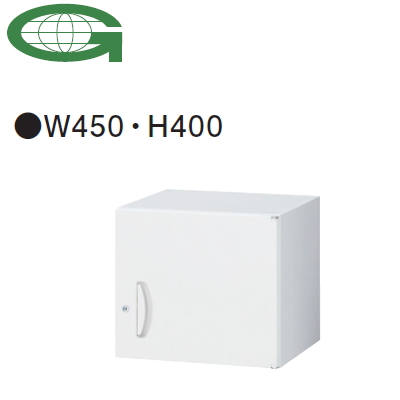 上置書庫 片開き W450×D450×H400mm 【地域限定送料無料】/SE-RW45-04H45