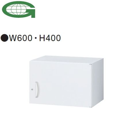 上置書庫 片開き W600×D400×H400mm 【地域限定送料無料】/SE-RW4-04H60