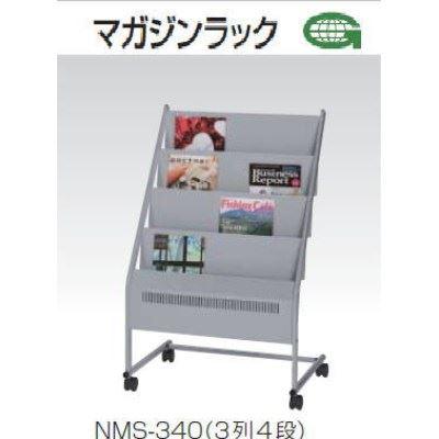 マガジンラック 4段 /TO-NMS-340