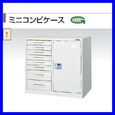 ミニコンビケース W532×H495mm /TO-MCC-B