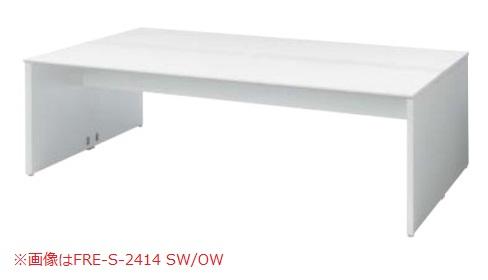 Frei システムデスク H720 両面タイプ 基本セット 幅2400mm×奥行1400mm×高さ720mm /TO-FRE-S-2414 □□/OW