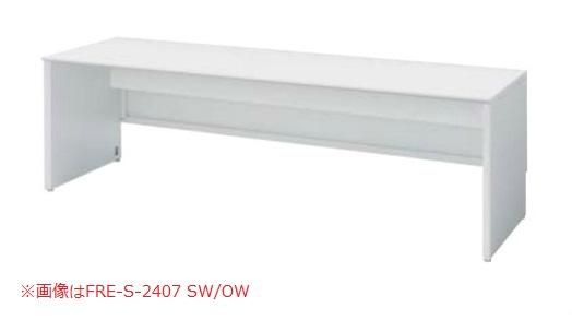 Frei システムデスク H720 片面タイプ 基本セット 幅1800mm×奥行730mm×高さ720mm /TO-FRE-S-1807 □□/OW