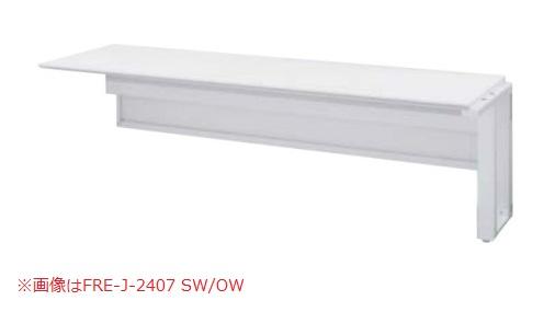 Frei システムデスク H720 片面タイプ 増設セット 幅2000mm×奥行730mm×高さ720mm /TO-FRE-J-2007 □□/OW