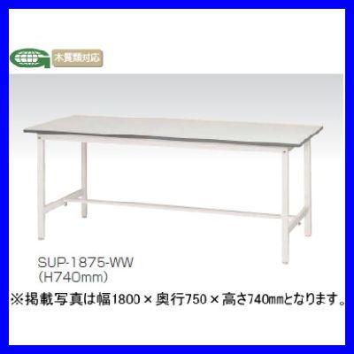 ワークテーブルズ 均等耐荷重150kg W 900×D450×H740mm /TO-SUP-945-WW
