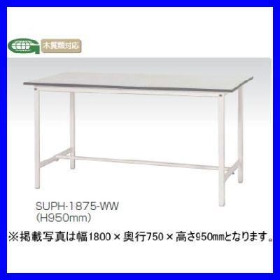 ワークテーブルズ 均等耐荷重150kg W1500×D750×H950mm /TO-SUPH-1575-WW