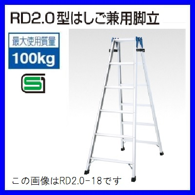 RD型はしご兼用脚立 全長4.19m /TO-RD2.0-21
