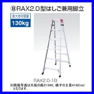 RAX型はしご兼用脚立 全長1.72m /TO-RAX2.0-09