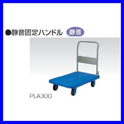 静音固定ハンドルキャリー 台車 均等荷重300kg /TO-PLA300