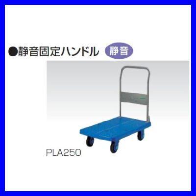 静音固定ハンドルキャリー 台車 均等荷重250kg /TO-PLA250