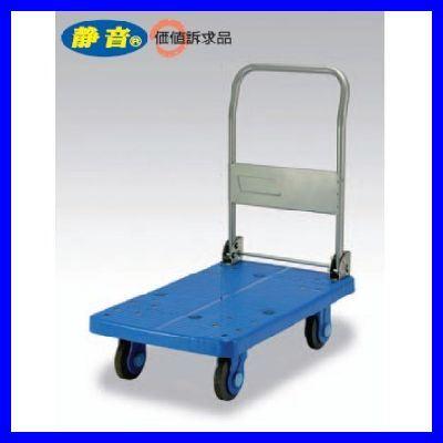 静音折りたたみハンドルキャリー 台車 均等荷重250kg /TO-PLA250-DX