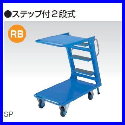 ステップ付2段式 台車 均等荷重150 50 kg /TO-SP