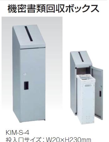 機密書類回収ボックス 容量:20リットル /TO-KIM-S-4