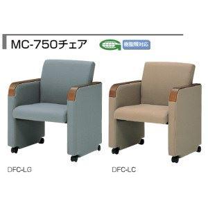 会議イス ダークオーク肘 MC-750チェアー /TO-MC-750DFC-□