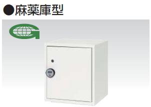 麻薬保管庫 調剤ユニット バリアス シスト /TO-YC-04H