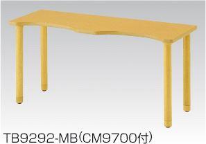 介護用テーブル TB-MB 幅1600×奥行600 /TO-TB9292-MB