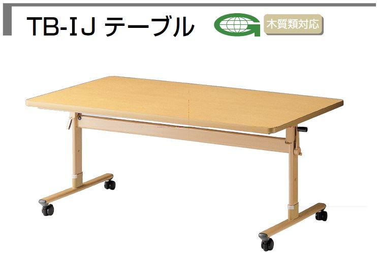 昇降機能付きテーブル TB-J型 幅1600×奥行900mm /TO-TB9298-IJ1