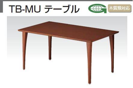 介護用テーブル TB-MU 幅1500×奥行900 /TO-T15-3N1590-MU3N