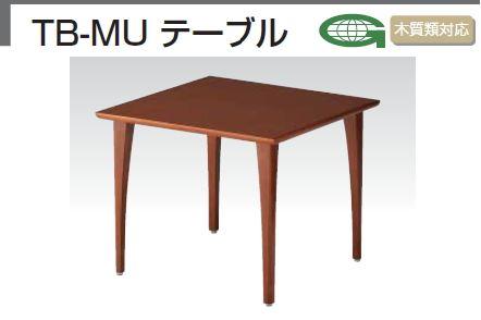 介護用テーブル TB-MU 幅900×奥行900 /TO-T15-3N9090-MU3N