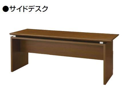 木製サイドデスク VP39 幅1800mm /TO-VP39-860ST
