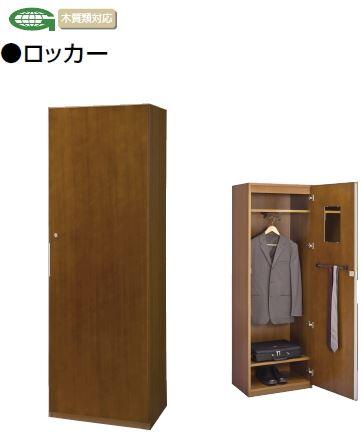 木製ロッカー VP39 /TO-VP39-LC