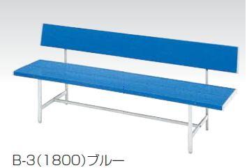 屋外用 ブローベンチ B-3 1800 幅1806×高さ700mm 背付 /TO-B-3(1800)