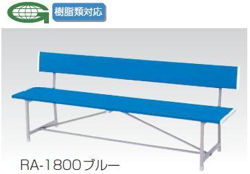 屋外用 ブローベンチ RA-1500N 幅1500×高さ700mm 背付 /TO-RA-1500N