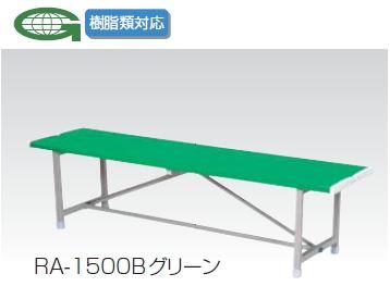 屋外用 ブローベンチ RA-1500B 幅1505×高さ390mm /TO-RA-1500B