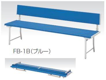 屋外用 ブローベンチ FB-2B 幅1506×高さ700mm 背付 /TO-FB-2B