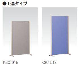 クロススクリーンKSC 1連カバータイプ 幅900×高さ1457mm /TO-KSC-915