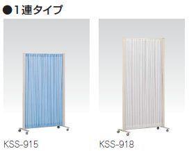 クロススクリーンKSS 1連カーテンタイプ 幅900×高さ1800mm /TO-KSS-918