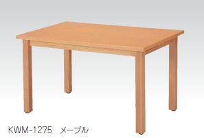 テーブル KWM W1200×D750 /TO-KWM-1275