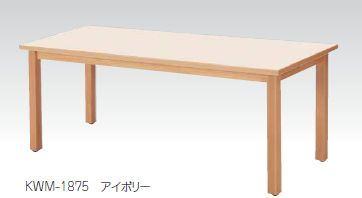 テーブル KWM W1800×D750 /TO-KWM-1875